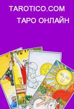 Таро онлайн с tarotico.com